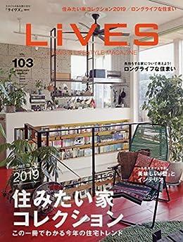 2019住みたい家コレクション/LiVES(雑誌)