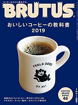 BRUTUS 2019年2月1日号(雑誌)