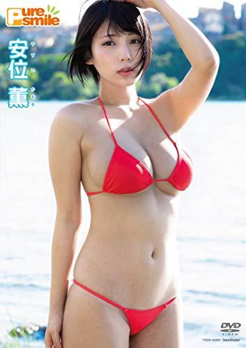 安位薫 ピュア・スマイル [DVD]