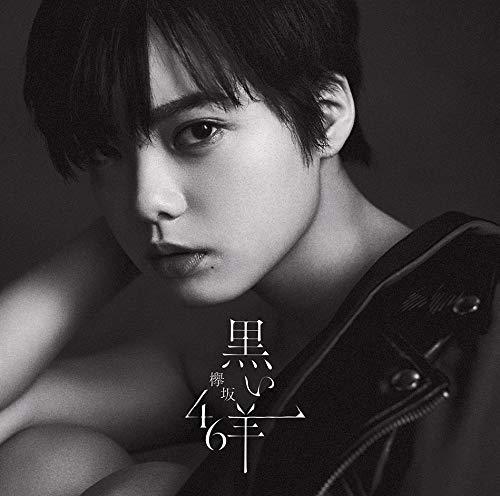 黒い羊 (TYPE-A) (CD+Blu-ray)