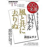 NHK 100分 de 名著 マーガレット・ミッチェル 『風と共に去りぬ』 2019年 1月 [雑誌] (NHKテキスト)
