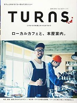 ローカルカフェと、本屋案内。/TURNS(雑誌)