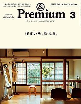 住まいを、整える。/& Premium(雑誌)