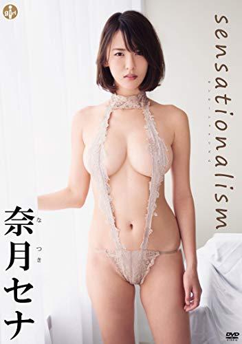 奈月セナ sensationalism [DVD]