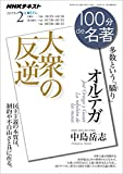 NHK 100分 de 名著 オルテガ『大衆の反逆』 2019年 2月 [雑誌] (NHKテキスト)