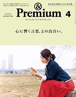 心に響く言葉、との出合い。/&Premium(雑誌)