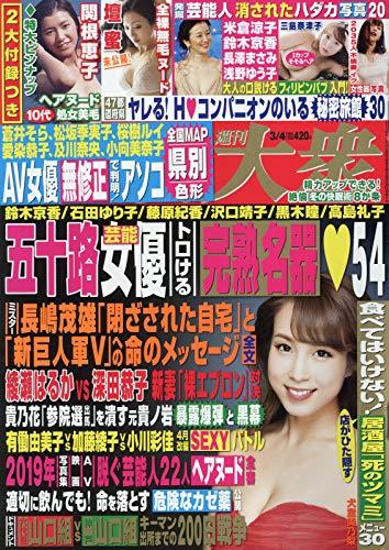 『週刊大衆』3月4日号