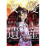 女優遺産 1巻 (まんが王国コミックス)