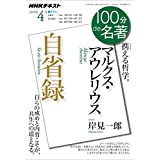 NHK 100分 de 名著 マルクス・アウレリウス『自省録』 2019年 4月 [雑誌] (NHKテキスト)