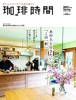 珈琲時間 2019年5月号(雑誌)