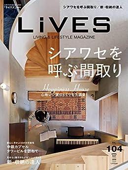 シアワセを呼ぶ間取り/LiVES(雑誌)