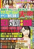 『週刊大衆』3月25日号
