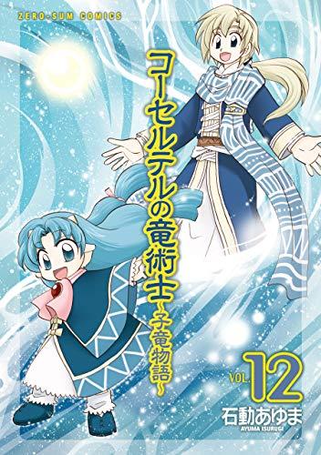 コーセルテルの竜術士~子竜物語~ (12)