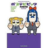 ポプテピピック SEASON THREE AND FOUR (バンブーコミックス WINセレクション)