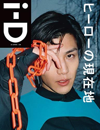 i-D JAPAN No.7