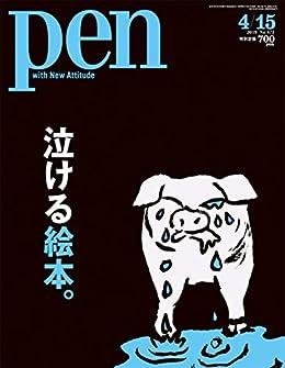 泣ける絵本/Pen(雑誌)