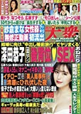 『週刊大衆』4月15日号