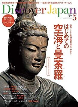 はじめての空海と曼荼羅/LiVES(雑誌)