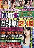 『週刊大衆』4月22日号