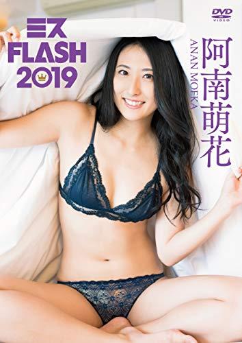 阿南萌花 ミスFLASH2019 [DVD]