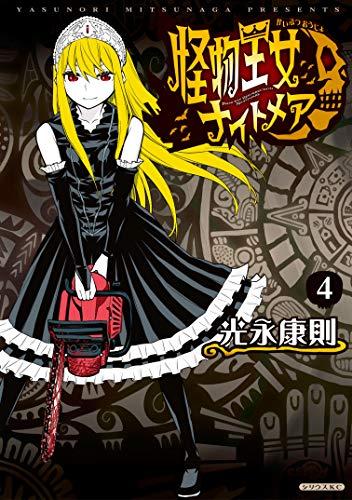 怪物王女ナイトメア (4)