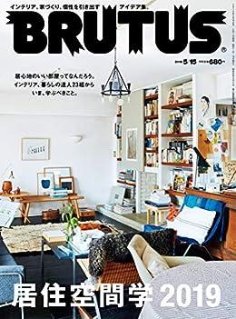 居住空間学2019/BRUTUS(雑誌)