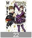 くろアゲハ(13) (月刊少年マガジンコミックス)