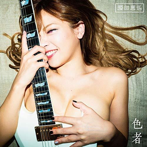 色者 脱衣盤(CD+DVD複合)