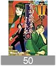 宵闇眩燈草紙 壱 (電撃コミックスEX)
