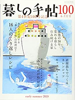 16人のくり返しレシピ/暮しの手帖(雑誌)