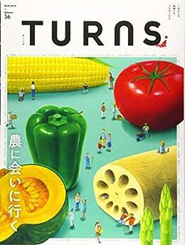 農に会いに行く/TURNS(雑誌)