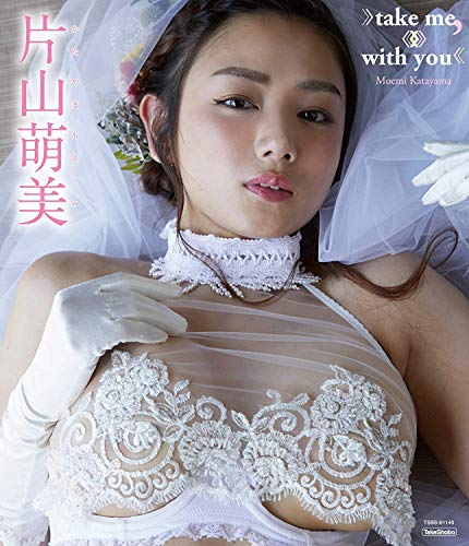 片山萌美 take me,with you [DVD]