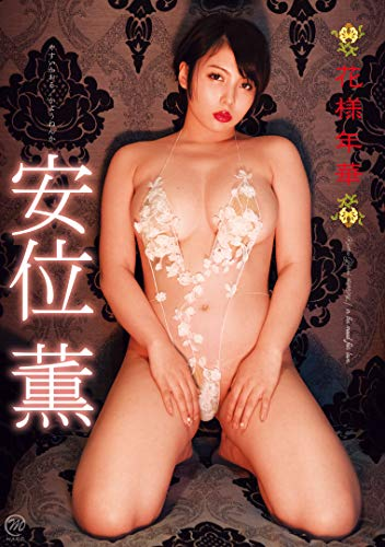 安位薫  花様年華 [DVD]