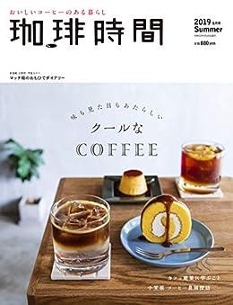 クールなCOFFEE/珈琲時間(雑誌)