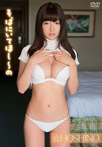 ☆HOSHINO/そばにいてほし~の [DVD]