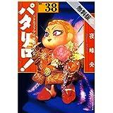 パタリロ!【期間限定無料版】 38 (白泉社文庫)