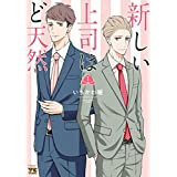 新しい上司はど天然 1 (ヤングチャンピオン・コミックス)