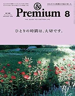 ひとりの時間は、大切です。/&Premium(雑誌)