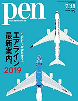 エアライン最新案内。2019/Pen(雑誌)