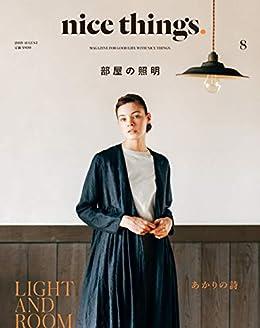 部屋の照明/nice things.(雑誌)