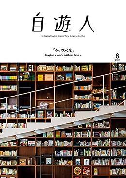 「本」の未来。/自遊人(雑誌)