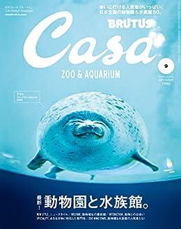 最新!動物園と水族館。/Casa BRUTUS(雑誌)