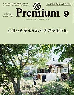 住まいを変えると、生き方が変わる。/&Premium(雑誌)