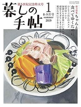 ちゃんと食べてゆくために/暮しの手帖(雑誌)