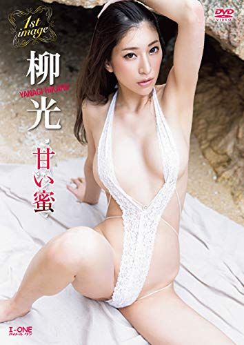 柳光 甘い蜜 [DVD]