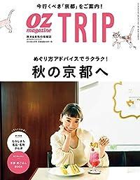 秋の京都へ/OZ TRIP(雑誌)