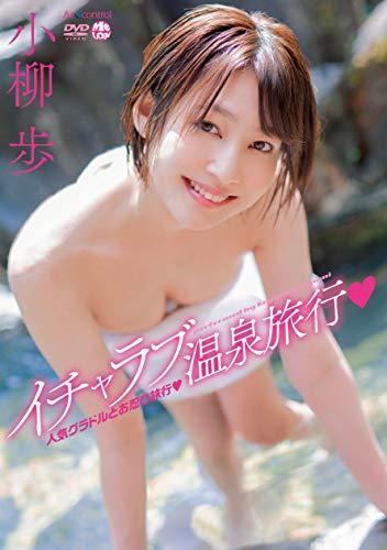 イチャラブ温泉旅行 小柳歩 Aircontrol [DVD]
