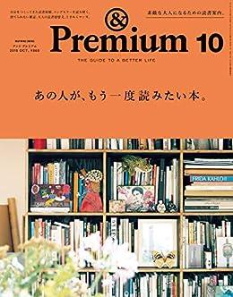 あの人が、もう一度読みたい本。/&Premium(雑誌)