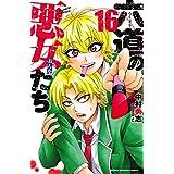 六道の悪女たち 16 (少年チャンピオン・コミックス)