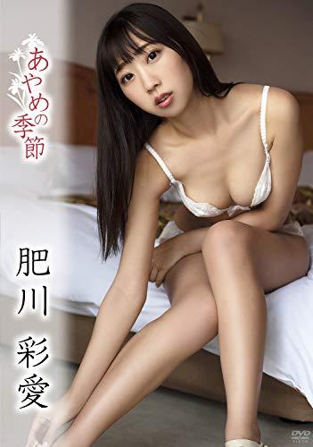 B07VSY6ZPY 肥川彩愛/あやめの季節 [DVD]